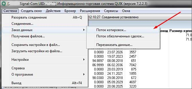 nastroyka_potoka_kotirovok