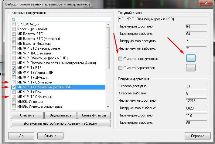 vibor_klassov_obligaciy