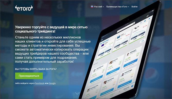 Обзор трейдинговой социальной сети Etoro: что это на самом деле?