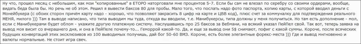 etoro_otzyv2