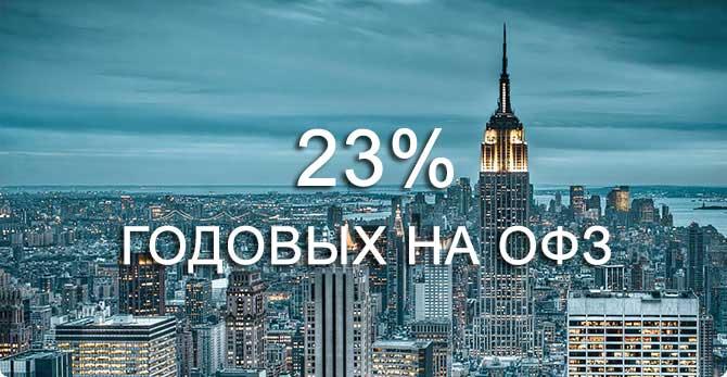 Инвестиционная идея на 23% годовых по ОФЗ