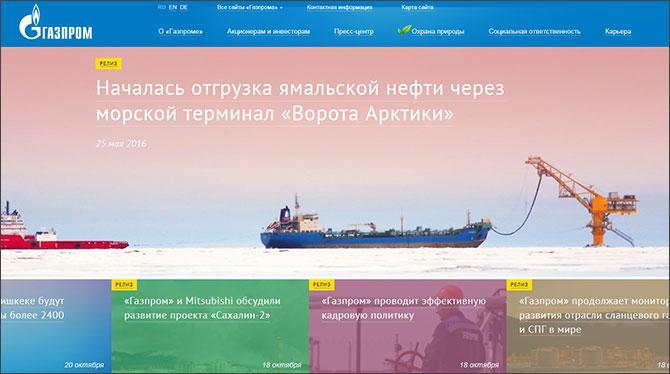 Как купить облигации Газпрома физическому лицу и почему это не лучшая идея?