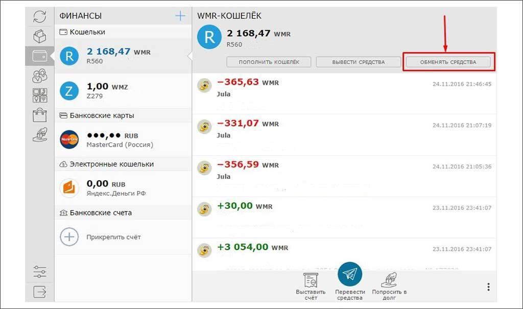 webmoney_exchange