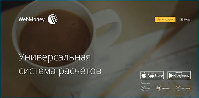 А вы знаете как в Вебмани перевести гривны в рубли?