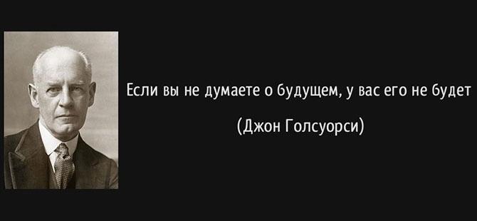 esli_vi_ne_dumaete_o_buduchem