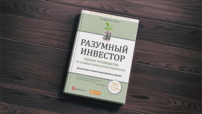 bengamin_intelligent_investor