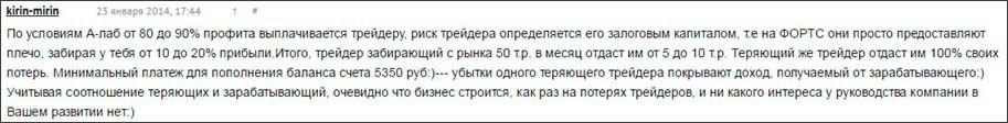 trader_profinvest_otzyv