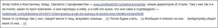trader_profinvest_otzyv_v_internete