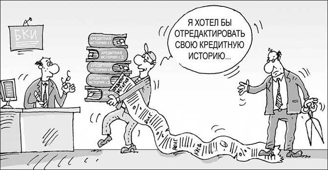 otredactirovat_istoriu