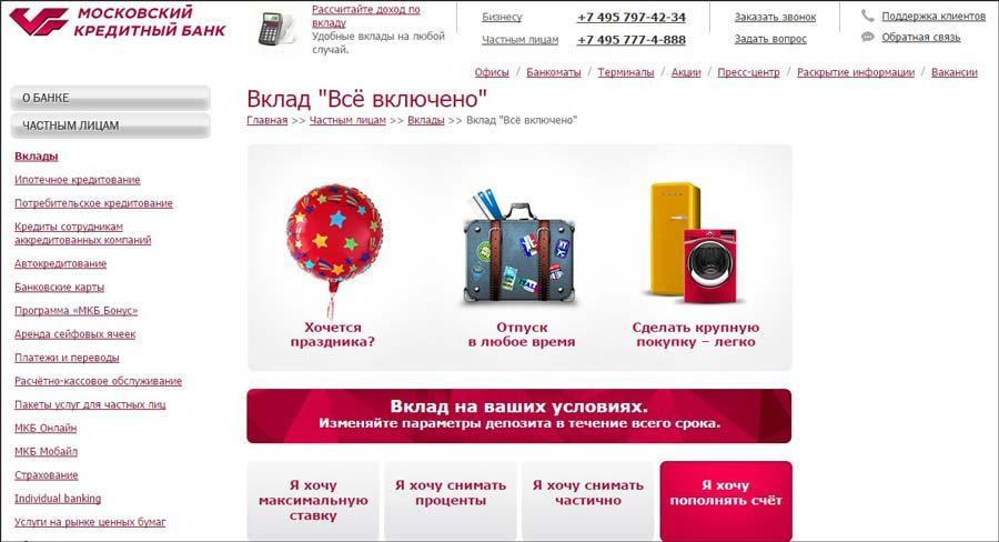 вклады банка московский кредитный банк