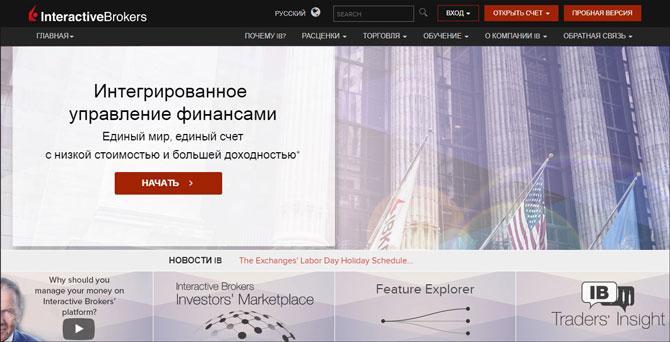 Обзор торговых условий брокера Interactive Brokers и реальные отзывы о нем
