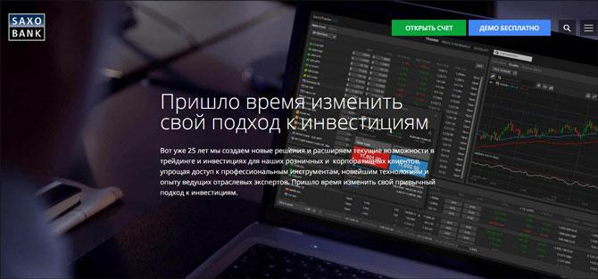 Можно ли доверять брокеру Saxobank: отзывы и торговые условия