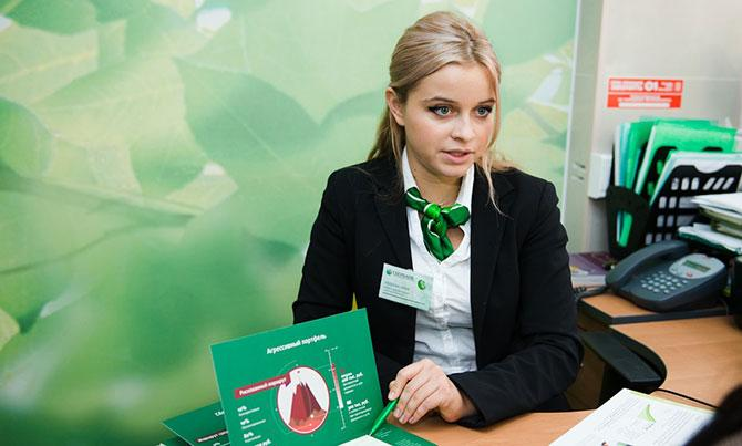 Изображение - Купить ценные акции сбербанка sberbank_sotrudniki