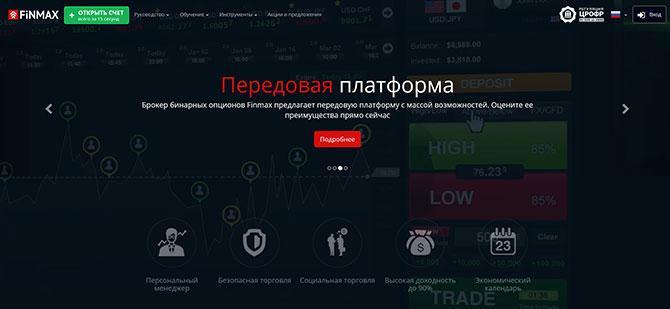 Изображение - Реально ли заработать на бинарных опционах, риски и возможности FinMax