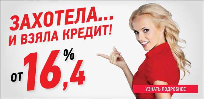 Изображение - Стоит ли покупать машину в кредит zahotela2