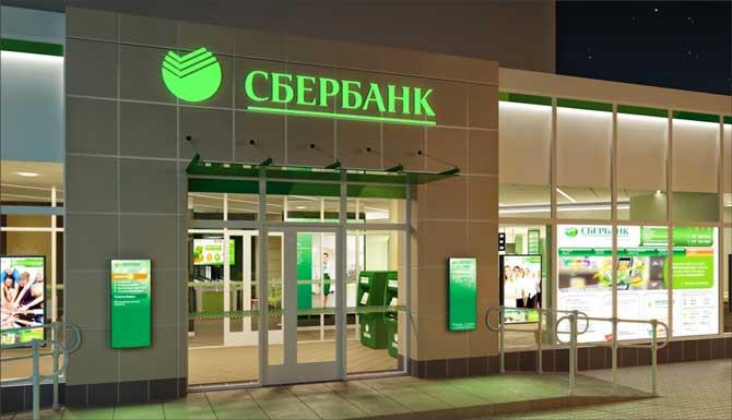 Изображение - Купить ценные акции сбербанка sberbank_office