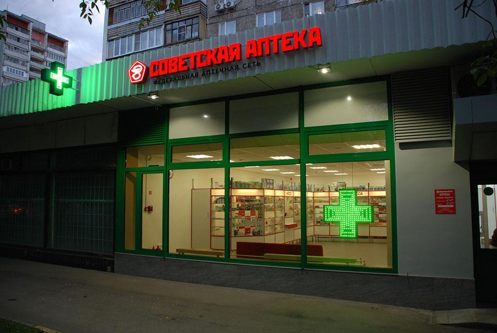 Изображение - 5 аптек которые можно открыть по франшизе Sovetskaya-apteka-Moskva