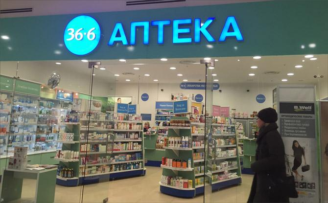 Изображение - 5 аптек которые можно открыть по франшизе apteka-36.6