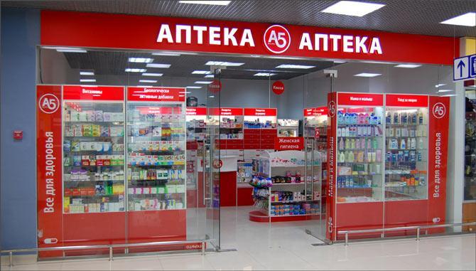 Изображение - 5 аптек которые можно открыть по франшизе apteka_a5