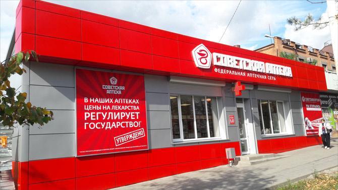 Изображение - 5 аптек которые можно открыть по франшизе sovetskaya_apteka